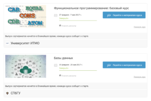 Курсы на openedu.ru, которые я прошёл