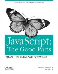 JavaScript: сильные стороны